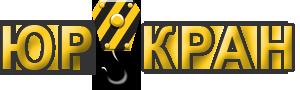 ООО «Юркран» — продажа, ремонт и обслуживание кранов (г. Юрга, Кемеровская область). Запчасти для кранов. Выезд в любой регион России.